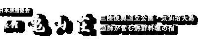 気仙沼 大島 海鮮料理の宿|旅館 亀山荘